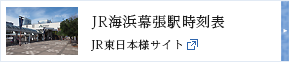 JR海浜幕張駅時刻表 JR東日本様サイト