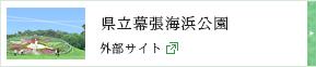 県立幕張海浜公園 外部サイト